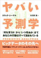 ヤバい予測学: 「何を買うか」から「いつ死ぬか」まであなたの行動はすべて読まれている