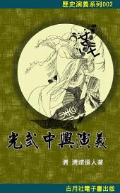 光武中興演義: 劉秀王莽赤眉的亂世競爭
