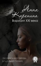 Анна Каренина. Вариант ХХІ века