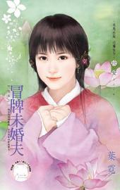 冒牌未婚夫~鬥冤家之一: 禾馬文化珍愛系列337