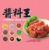 醬料王(新版)