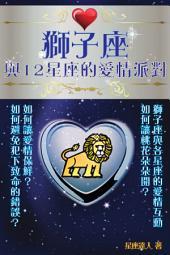 獅子座 part 4:與12星座的愛情派對