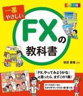 一番やさしいFXの教科書: キホンがわかれば必ず結果はついてくる