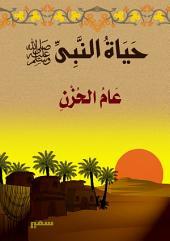 حياة النبي: عام الحزن