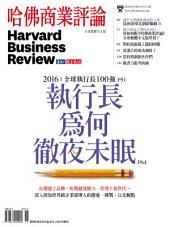 哈佛商業評論2016年11月號: 2016:全球執行長100強