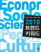 키워드로 읽는 오늘의 세상 2010 트렌드 키워드