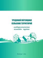 Трудовой потенциал сельских территорий: методологические аспекты оценки