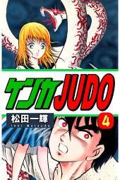 ケンカJUDO(4)