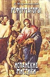Св. Иоанн Креста