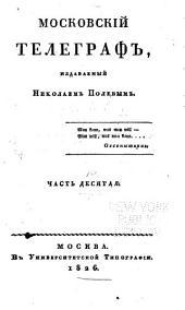 Московский телеграф: Том 10