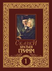Сказки братьев Гримм: Том 1