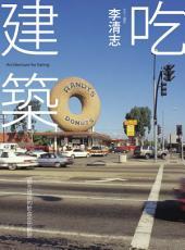 吃建築: 都市偵探的飲食空間觀察