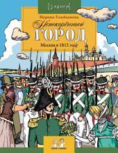 Непокоренный город. Москва в 1812 году