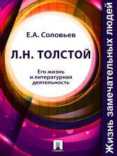 Л. Н. Толстой. Его жизнь и литературная деятельность