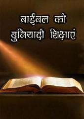 Bible Ki Shikshayen