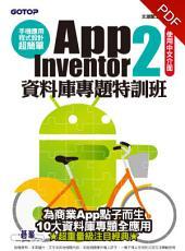 手機應用程式設計超簡單--App Inventor 2資料庫專題特訓班(電子書): 第 2 卷