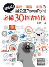 超實用!業務•研發•企宣的辦公室PowerPoint必備30招省時技