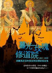 暮光、玫瑰、修道院: 到羅馬尼亞和保加利亞探訪吸血鬼