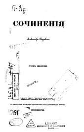 Сочиненія Александра Пушкина: Том 6
