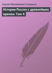 История России с древнейших времен: Том 4