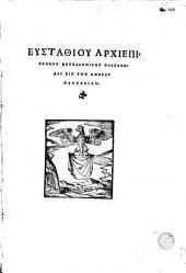 Εὐσταθίου Ἀρχιεπισκόπου Θεσσαλονίκης παρεκβολαὶ εἰς τὴν Ὁμήρου Ἰλιάδα: Volume 3