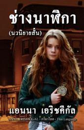 ช่างนาฬิกา - นวนิยายสั้น (Thai Edition - ฉบับภาษาไทย ): ( Thai Language, ภาษาไทย )