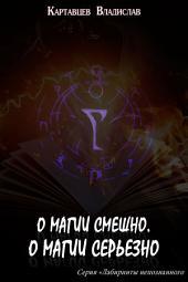 О магии смешно, о магии серьезно: Серия «Лабиринты непознанного»