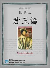 The Prince (君王論)