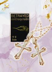 Betrayed เล่ห์ร้ายอุบายรัก