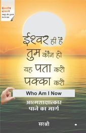 Ishwar Hi Hai - Tum Koun Ho Yah Pata Karo Pakka Karo: Who Am I Now