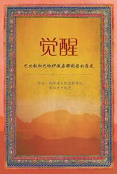 Awakening: A History of the Babí and Bahá'í Faiths in Nayriz ( Simplified Chinese Language Edition)