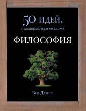 Философия. 50 идей, о которых нужно знать.