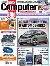 ComputerBild: Выпуски 18-2014