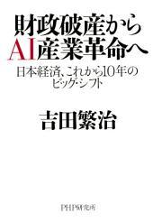 財政破産からAI産業革命へ: 日本経済、これから10年のビッグ・シフト
