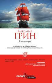 Алые паруса: [сборник]
