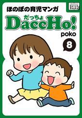 DaccHo!(だっちょ) 8: ほのぼの育児マンガ