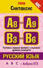Русский язык. Тема «Синтаксис». Тестовые задания базового и высокого уровней сложности: А8-А9, В3-B6