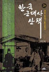 한국 근대사 산책 2 : 개신교 입국에서 을미사변까지