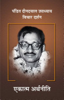 Pt. Deendayal Upadhyaya Vichar Darshan - Part - 4