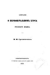 Замѣчанія о первоначальном курсѣ русскаго языка И.И. Срезневсакаго