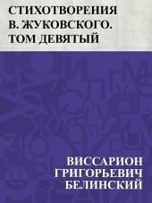 Стихотворения В. Жуковского. Том девятый: Санкт-Петербург. В тип. Фишера. 1844. В 8-ю д. л. 263 стр.