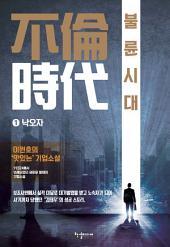 불륜시대 1 낙오자: 이원호 장편소설