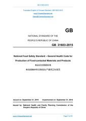 GB 31603-2015: Translated English of Chinese Standard. GB31603-2015: National Food Safety Standard - General Health Code for Production of Food-contacted Materials and Products