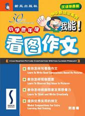 e-小学新概念系列: 小学低年级 看图作文 我能!: e-I Can Master Picture Composition Writing (Lower Primary)