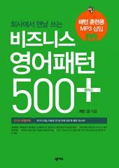 비즈니스 영어패턴 500 플러스 - pattern훈련 version: 회사에서 맨날 쓰는