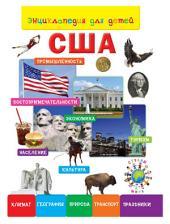 Энциклопедия для детей. США