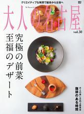 大人の名古屋 vol.30 究極の前菜、至福のデザート(MH-MOOK): クリエイティブな発想で脇役から主役へ