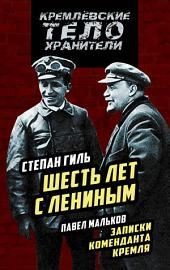 Шесть лет с Лениным. Записки коменданта Кремля (сборник)