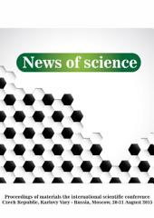 News of science. Proceedings of materials the international scientific conference. Czech Republic, Karlovy Vary – Russia, Moscow, 30-31 August 2015