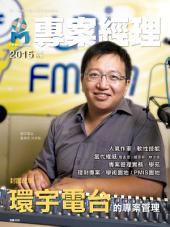 專案經理第19期(2015年2月): 環宇電台的專案管理